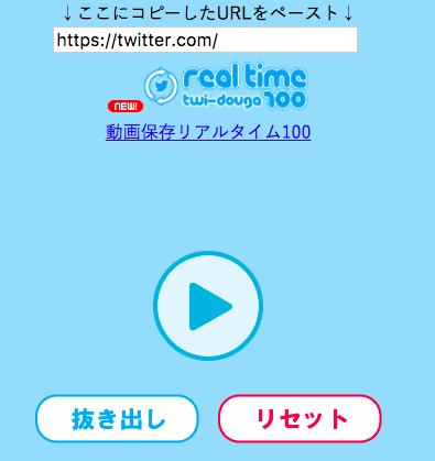 ツイッター動画保存リアルタイム100 ツイッターリアルタイム動画保存100